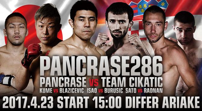 PANCRASE 285 2017.4.23 ディファ有明大会