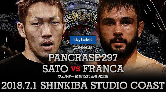 PANCRASE 296 2018.07.01 スタジオコースト大会