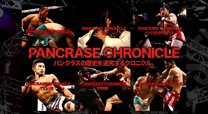 PANCRASE chronicle