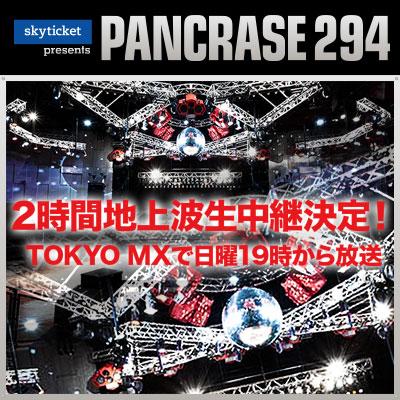 PANCRASE 294 2018.3.11 スタジオコースト大会