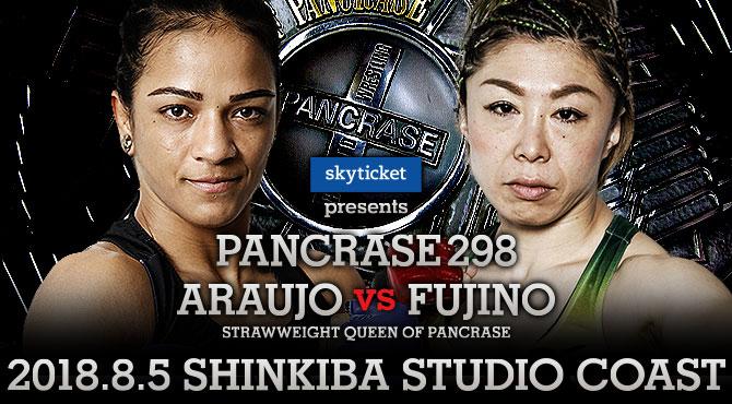 PANCRASE 298 2018.08.05 スタジオコースト大会