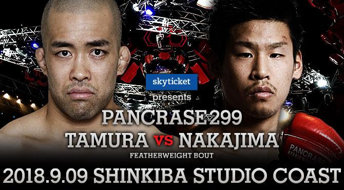 PANCRASE 299 2018.09.09 スタジオコースト大会